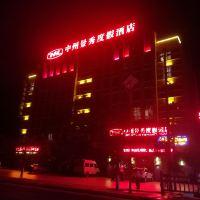 樂東中州景秀度假酒店(原新丹假日酒店)酒店預訂