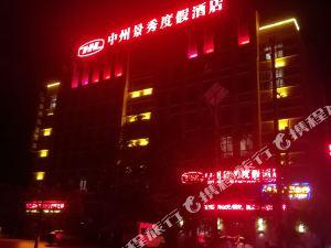 樂東中州景秀度假酒店(原新丹假日酒店)