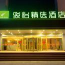 駿怡精選酒店(東營河口人民政府店)