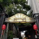 漫心酒店(上海新天地店)(原Casa Serena巴越風酒店)