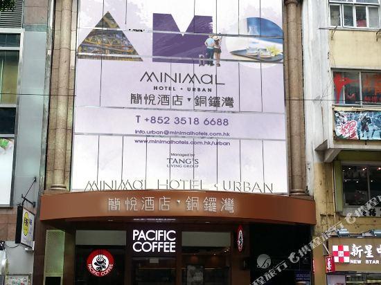 簡悅酒店(香港銅鑼灣店)(Minimal Hotel Urban)外觀