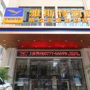 雅斯特酒店(靈山湘桂廣場店)