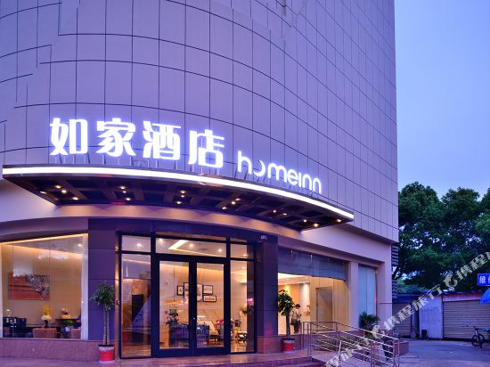 Home Inn (Wuhan University Guangbutun Subway Station)