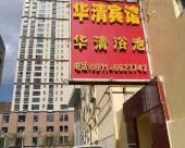 志丹華清民宿