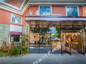 攀枝花東區深森酒店