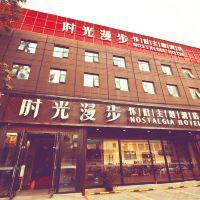 時光漫步懷舊主題酒店(北京國貿勁鬆店)酒店預訂