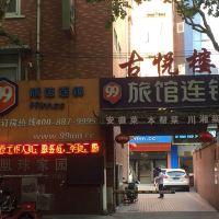 99旅館連鎖(上海北外灘延吉中路地鐵站店)酒店預訂