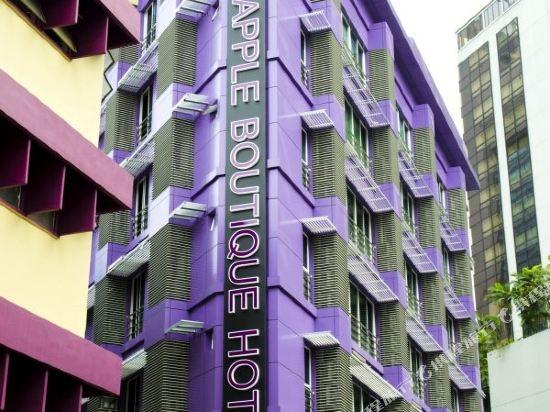 武吉免登蘋果精品酒店(Le Apple Boutique Hotel Bukit Bintang)外觀