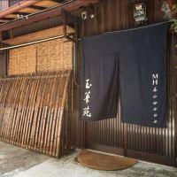 京都祕密花園旅館酒店預訂