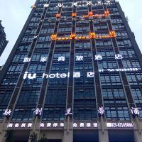 IU酒店(重慶江北國際機場中央公園店)酒店預訂