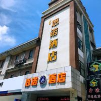 上海思諾酒店酒店預訂