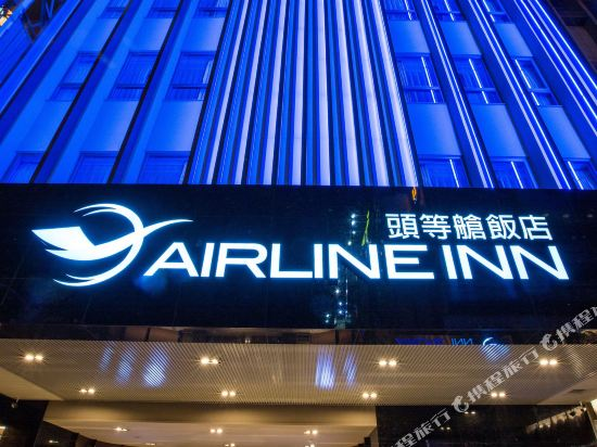 頭等艙飯店(高雄站前館)(Airline Inn Kaohsiung Station)外觀