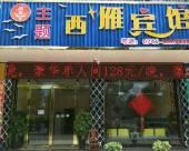 永州西雁賓館