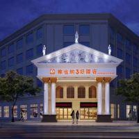 維也納3好酒店(珠海高欄港經濟開發區店)酒店預訂
