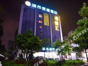 城市便捷酒店(中山石歧電子科大店)(City convenient hotel)