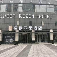 蘇州悅禧麗呈酒店酒店預訂