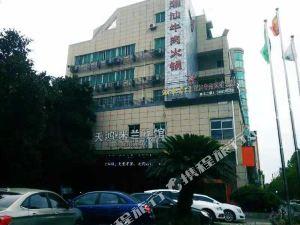 衢州天鴻米蘭賓館