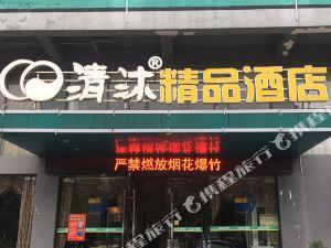 清沐精品酒店(馬鞍山康樂路貴都花園店)