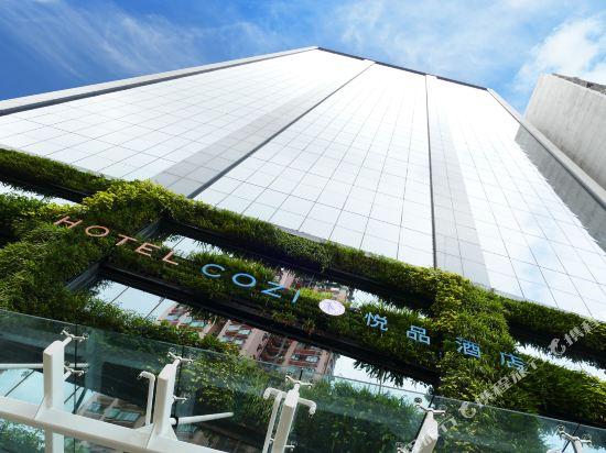 悅品酒店(荃灣店)(Hotel COZi Oasis)外觀