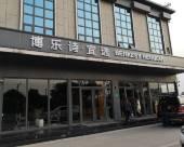 博樂詩·宜選酒店公寓(上海虹橋機場國展中心店)