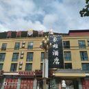 九寨溝象雄酒店