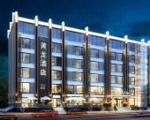 都江堰黃龍酒店