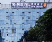 綿陽家悅馥酒店