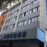 漢庭優佳酒店(上海水產路地鐵站酒店)酒店預訂