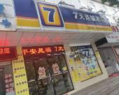 7天酒店(臨湘市政府店)