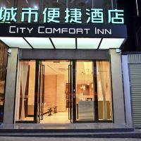 城市便捷酒店(昆明火車站店)酒店預訂