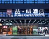 喆啡酒店(蚌埠銀泰城店)