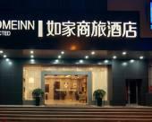 如家商旅酒店(淮安北京路工學院店)