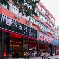深圳華茲酒店酒店預訂