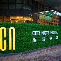 廣州CityNote 希諾酒店酒店預訂