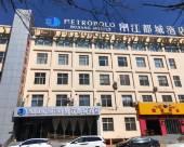 保定帛江都城酒店