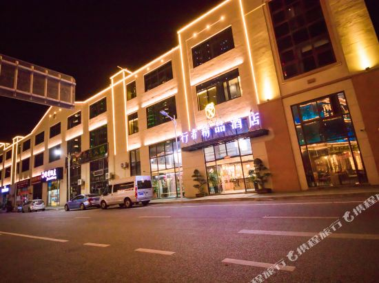 Xingzhe Boutique Hotel
