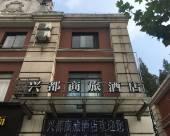 上海興都商旅酒店