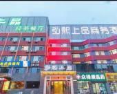 秦皇島弘熙上品商務酒店