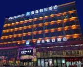 賓島假日酒店(天津洋貨市場店)