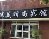 吳橋悅美時尚賓館