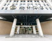 全季酒店(上海交大東川路店)