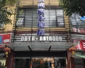 綿陽棲悅洪州商務酒店