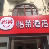 怡萊酒店(青島火車站東廣場中山路店)