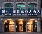 廣州慢雲·港潤東亞大酒店
