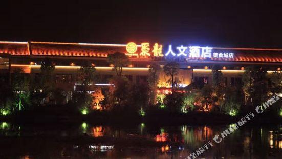 Julong Renwen Hotel (Hui'an Food City Branch)