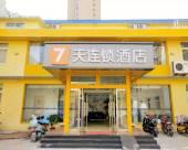 7天連鎖酒店(泰安火車站農業大學店)