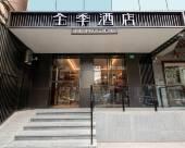 全季酒店(上海四川北路地鐵站店)