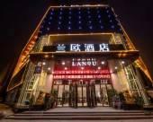 蘭歐酒店(衡陽湘江東路店)