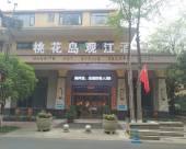 綿陽桃花島觀江酒店