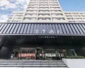 全季酒店(鄭州花園路農業路店)